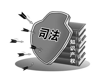 知识产权纠纷