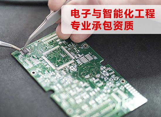 电子与智能化工程专业承包资质