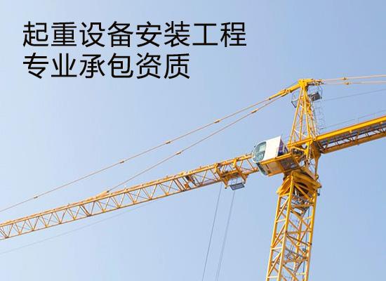 起重设备安装工程专业承包资质