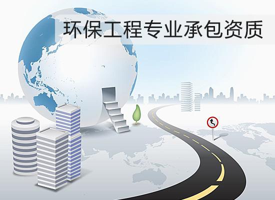 环保工程专业承包资质