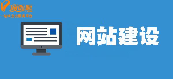 成都网站建设公司