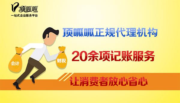 注册公司记账报税