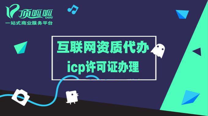 成都ICP许可证代办