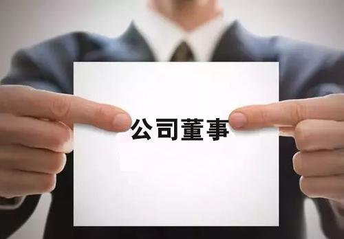 公司董事需要负什么法律责任?-六神源码网