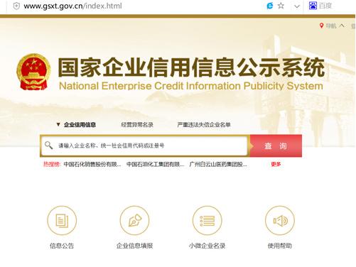 重庆工商注册网上查询的方法-六神源码网