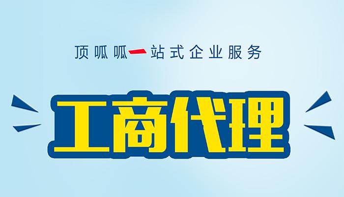 杭州医药企业在哪里办理互联网药品信息服务资格证书?-六神源码网